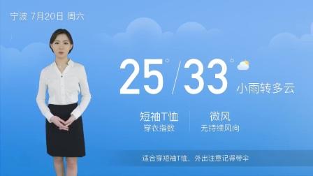 宁波7月20日天气预报