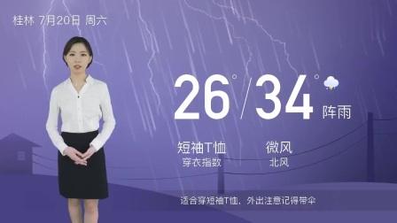桂林7月20日天气预报