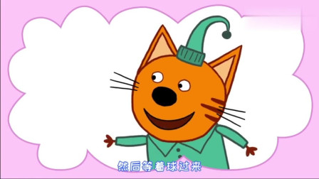 咪好一家第二季:三只小猫咪们帮爸爸练习网球