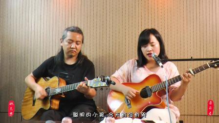 六弦无限 双吉他弹唱  亲爱的小孩 蔡丽君 姚志华