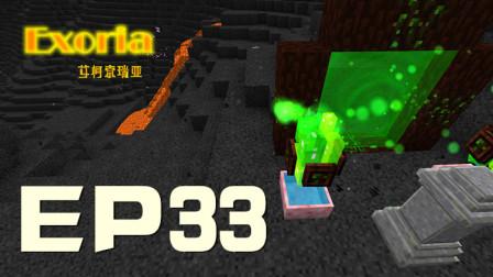 我的世界:库存爆炸 储存系统UP  我的世界Exoria探险P33【某咪sa】