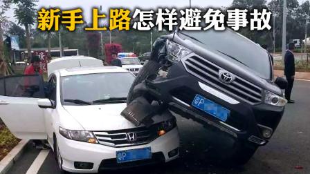 新手开车上路时,最容易犯这几个错误,不注意就会出危险