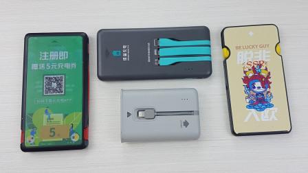 硬核拆解:四款共享充电宝的对比与拆解