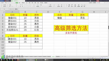 Excel高级筛选方法,多条件查找数据,很实用的技巧!
