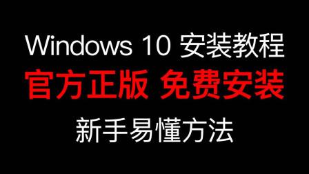 Windows 10安装教程,USB安装方法,教大家下载正版Win10,详细步骤「科技发现」