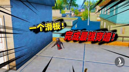 象昊解谜362:夏日模式水城利用滑板 卡出最强穿墙技巧!