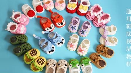 婴儿钩针毛线鞋宝宝毛线鞋底编织教程细线编织花样