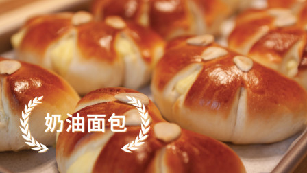 「烘焙食谱」奶油面包