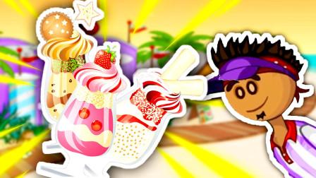 【大波历解说】老爹冰淇淋店 一个冰淇淋居然卖这么贵!