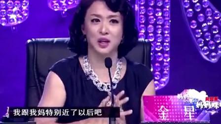 妈咪:女儿婚礼不让养大自己的母亲说话,金星发怒:给一巴掌,白养你了!