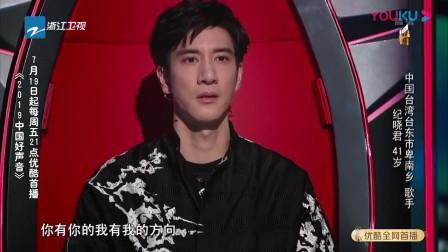 中国好声音2019 台湾传奇歌手纪晓君寻找音乐初心,歌曲中特意融入卑南族特色