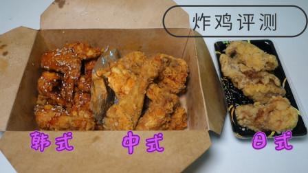 炸鸡大测评,中国炸鸡VS韩国炸鸡VS日本炸鸡,哪个味道最好吃呢?