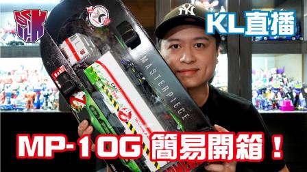 KL直播111 魔鬼剋星聯名 MP-10G 簡易開箱!