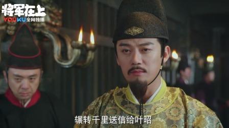 《将军在上》【芦芳生CUT】60 宋仁宗为祈王找回儿子 早猜到是小麻雀