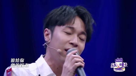 吴青峰现场演唱《同桌的你》,马东接唱第二段演唱水平直降至KTV