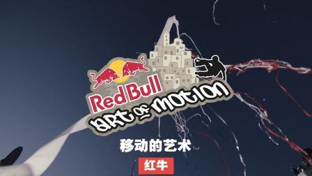 """红牛""""移动的艺术""""Red Bull Art of Motion 2019重磅归来"""