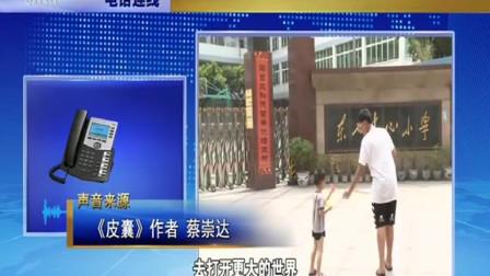 """蔡崇达要将老房子变身公益图书馆,名字就叫""""母亲的房子"""""""