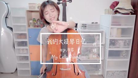 「我的大提琴日记 」06 学琴7个月 戈塞克《加沃特舞曲》/舒曼《两个掷弹兵》