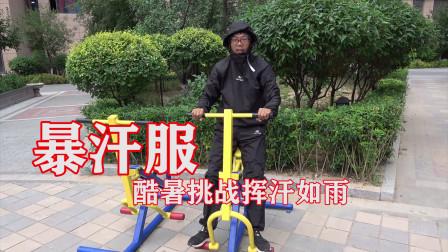 搞笑挑战穿暴汗服做剧烈的运动,你们猜小伙运动过后瘦了多少斤?