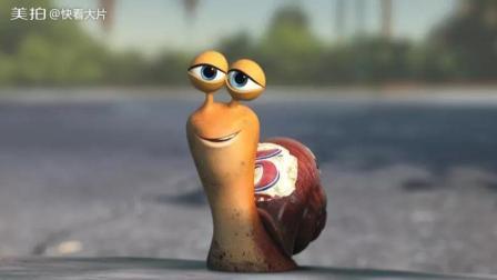 三分钟带你快看《极速蜗牛》