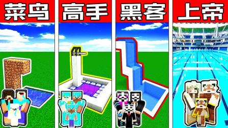 我的世界Minecraft菜鸟vs高手vs黑客vs上帝:最大的家庭游泳池