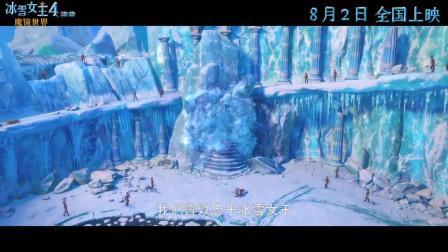 冰雪女王4:魔镜世界中文版预告片发布了