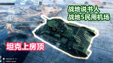 战地说书人【战地5】民用机场坦克上房顶