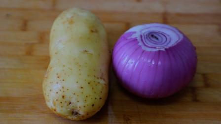 1个洋葱,1个土豆,教你自制营养又美味的早餐饼,做法简单