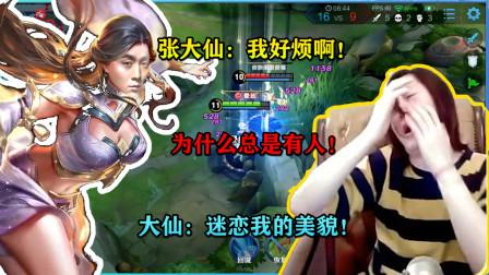 张大仙:我好烦啊,为什么总是有人迷恋我的美貌呢!东皇:爱你哟