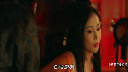 长安十二时辰:不愧是张小敬看上的青楼名妓,这身姿柔若无骨