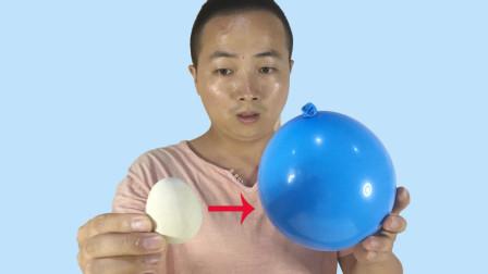 不破坏气球,如何才能把鸡蛋放入密封的气球?学会后骗朋友玩