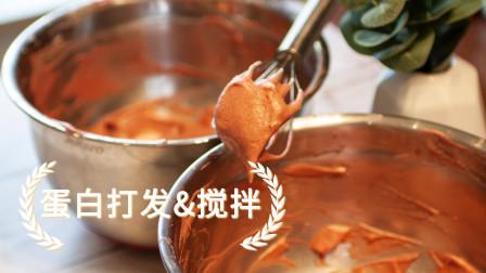 「基础烘焙」打发蛋白&翻拌面糊方法
