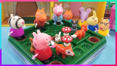 佩奇和小伙伴玩趣味单人桌游:要回家的小兔子