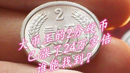 大币王的2分硬币,已涨了24万多倍,谁能找到?