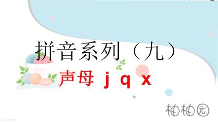 拼音系列之jqx
