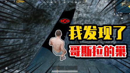 裤子解密18:终于找到了哥斯拉的洞穴,还有玩家被吃掉了?