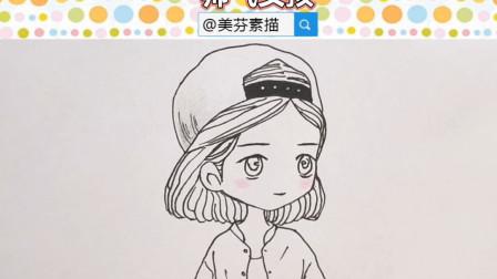 卡通动漫人物美少女简笔画怎么画!帅气戴帽子小女孩人物素描视频教程!