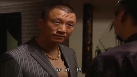 孙红雷把黑帮头子王浩演活,真是太霸气了!