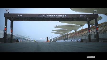 FAST4WARD 2019上海站暨2018年度总决赛正片