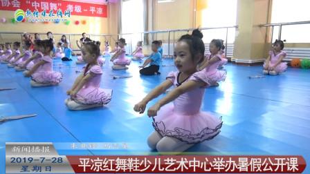 【视频】平凉红舞鞋少儿艺术中心举办暑假公开课
