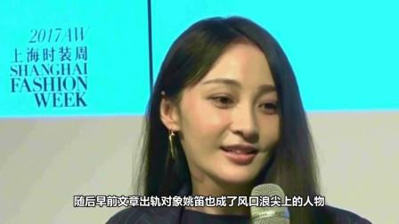 网曝姚笛疑似回应传闻:我结婚了,很幸福,余生会珍惜