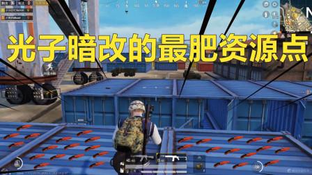 和平精英:N港被光子暗改加强!把把都刷信号枪,数量有限速来!