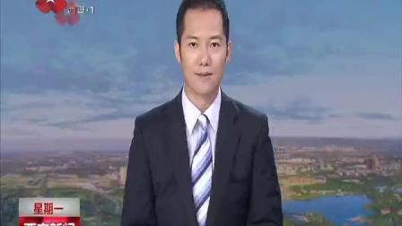 专访长安区委王青峰 强化生活垃圾治理 努力建设美好新长安