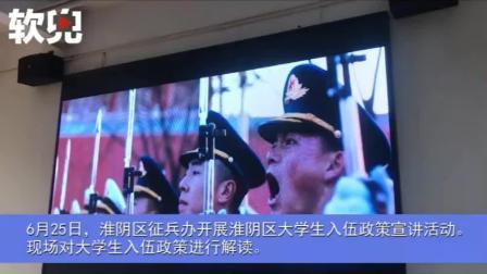 """""""从军梦、大学梦,两梦共圆""""淮阴区征兵进校园"""
