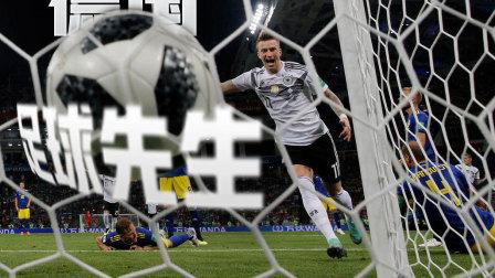 17球火箭弹狂潮!罗伊斯遇见最好的自己 他就是德国足坛的王