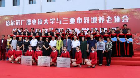 哈尔滨广播电视大学与三亚市异地养老协会联合办学仪式