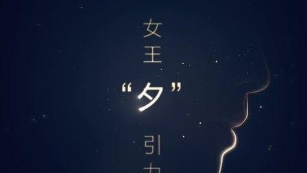 CHAUMET × 张艺兴