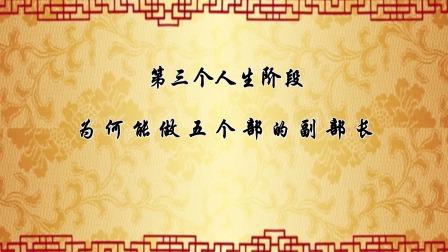 【第三讲】第三个人生阶段:为何能做五个部的副部长