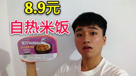 """拼多多8.9元买的最便宜""""自热米饭"""",比外卖还便宜,真的能吃吗?"""