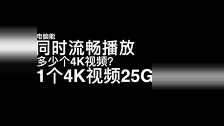 极限性能挑战,轻薄本能同时播放多少4K大片?